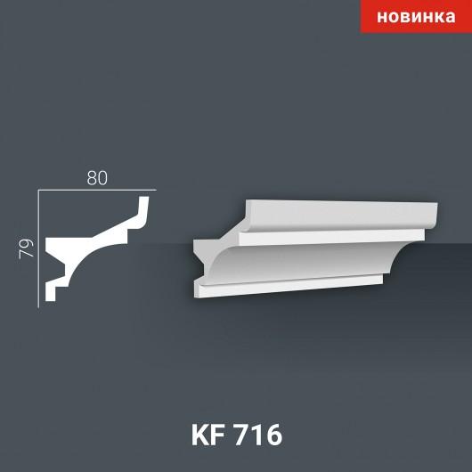 LED профиль KF716